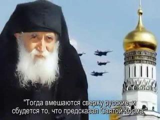 АРМАГЕДОН - война которая скоро начнётся. Пророчества старца Паисия Святогорца