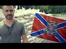 Опасные - Новороссия