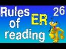 Английский для начинающих. Правила чтения в английском языке.Сочетание букв ER. часть 26