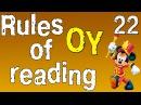 Английский для начинающих. Правила чтения в английском языке.Сочетание букв OY. часть 22