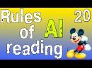 Английский для начинающих. Правила чтения в английском языке.Сочетание букв AI. часть 20