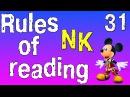 Английский для начинающих. Правила чтения в английском языке.Сочетание букв NK. часть 31