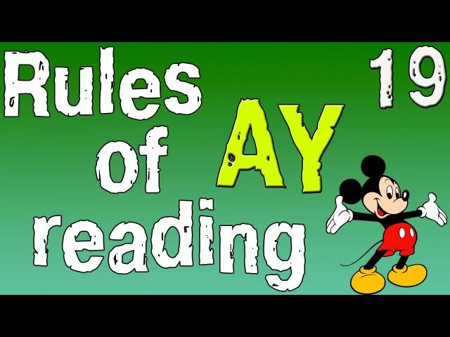 Английский для начинающих. Правила чтения в английском языке.Сочетание букв AY. (часть 19)