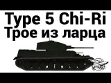 Type 5 Chi-Ri - Трое из ларца