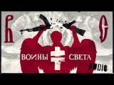 BRUTTO - Воины света Cover Version Audio