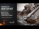 Лекция Алексея Исаева Лето 41 го Куда делись советские танки