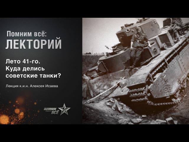 Лекция Алексея Исаева Лето 41-го. Куда делись советские танки