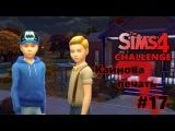 The Sims 4 Challenge Каинова печать 17 - Волшебный мир