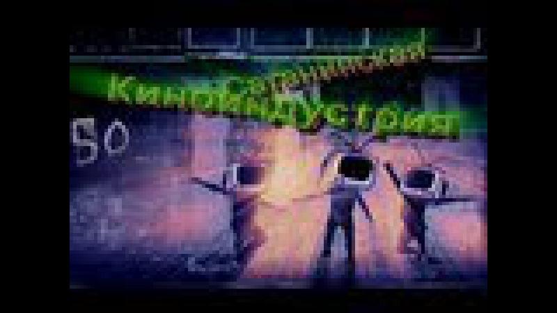 Тайны Мирового Порядка - ч.2: Сатанинская Киноиндустрия