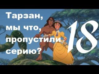 Тарзан, смотреть онлайн, 18 серия