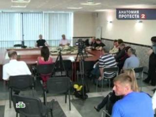 «Анатомия протеста— 2» НАСТОЯЩАЯ  ЧП Расследование  передачи телеканала НТВ.