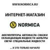 НОРМИКА -  АККУМУЛЯТОРЫ, АВТОМАСЛА