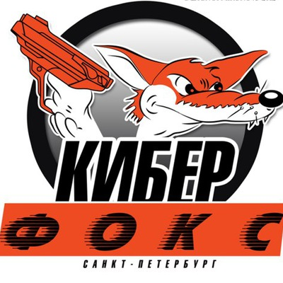 Кибер Фокс