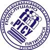 Подслушано в РГСУ|Пятигорск