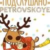 ПОДСЛУШАНО | Петровское