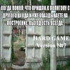 HARD GAME Version №7