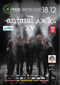 Animal ДжаZ / 18 декабря / A2 Green Concert