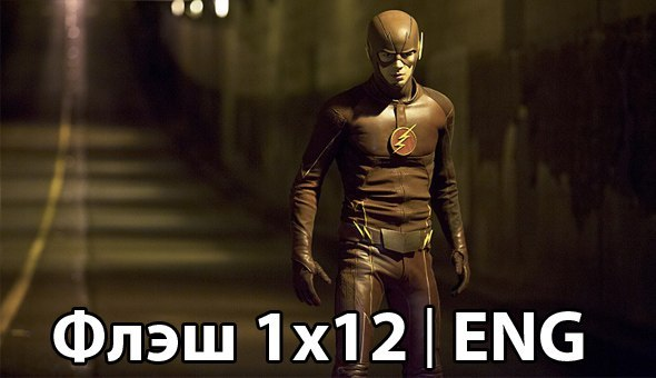 «Флэш» 12 серия 1 сезон смотреть онлайн - Видео Нур