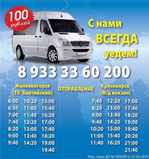 маршрутка железногорск-красноярск