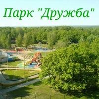 "Логотип Парк ""Дружба"" город Владимир"