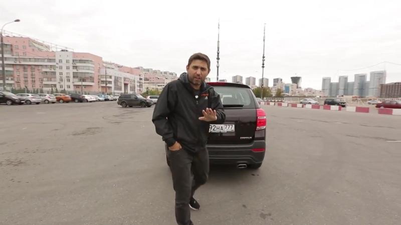 Chevrolet Captiva - Большой тест-драйв (видеоверсия) - Big Test Drive