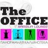 Кальянная The OFFICE Nargilia Lounge Воронеж 18+