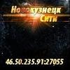 Новокузнецк-Сити 142 IP 46.50.235.91:27055