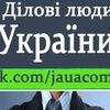ДІЛОві люди України / ДЕЛОвые люди Украины.