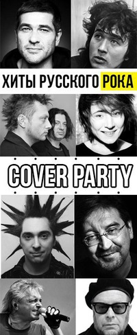 Cover Party «Хиты Русского Рока» - 5 сентября!