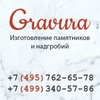 """ООО """"Гравюра"""""""