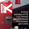 Мебель под заказ Казань кухни Фабрика ГОСТ