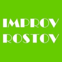Логотип Improv Rostov творческая лаборатория