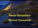 Анна Нетребко  Песня Сольвейг с видами Норвегии