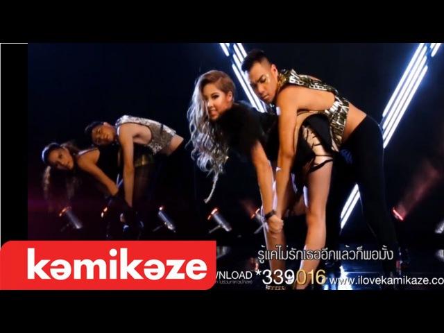 [MV Dance] ถามผิดมั้ง (What Da Heck) - WAii V