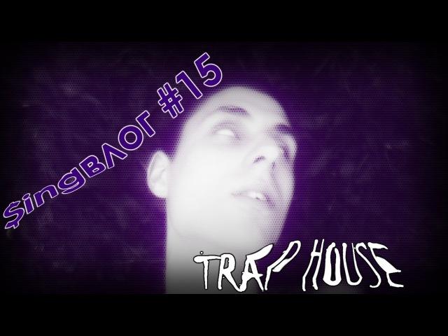 $ingвлог 15 TRAP HOUSE