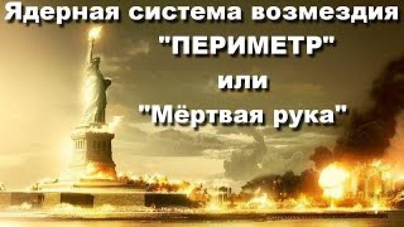 Ядерное оружие Мира и Российская система возмездия Периметр или Мёртвая рука