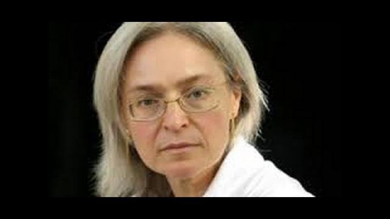 A Bitter Taste of Freedom Anna PolitkovskayaАнна Политковская (2011)