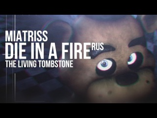 The Living Tombstone - Die In A Fire [FNAF 3 song На русском - RUS by MiatriSs REMASTERED]