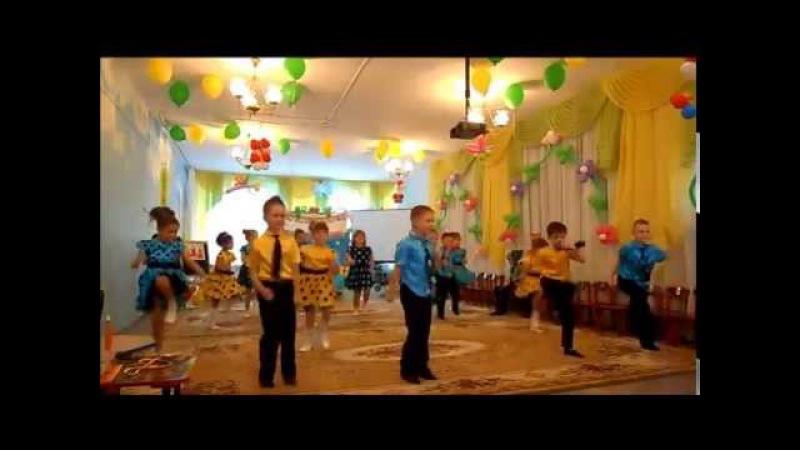 Танец Шалунишки