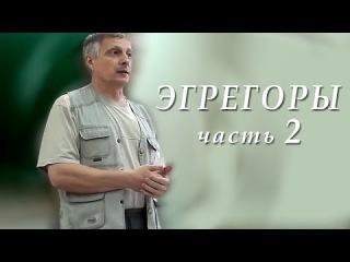 Пякин В. В. Теоретический семинар ЭГРЕГОРЫ часть_2 из 8