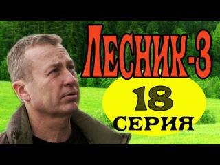 Лесник 3 третий сезон || 18 серия || Русский сериал || Остросюжетный русский боевик