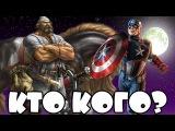 Кто кого #3 Капитан Америка vs Илья Муромец
