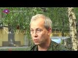 Срочное заявление Эдуарда Басурина 10.08.15