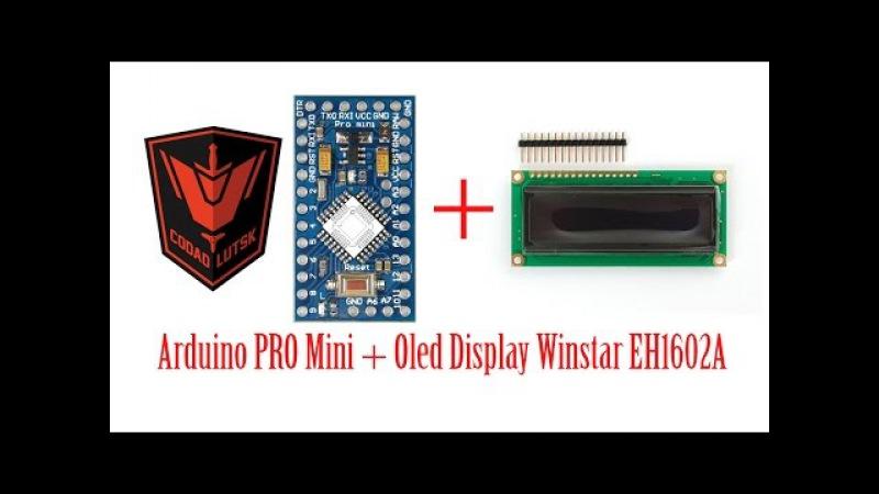 Як підключити OLED модуль Winstar EH1602A до Arduino PRO Mini