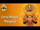 Sarva Mangala Mangalye Shive Sarvartha Sadhike │Devi Mantra