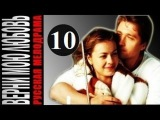 Верни мою любовь 10 серия 2014 Драма фильм кино сериал
