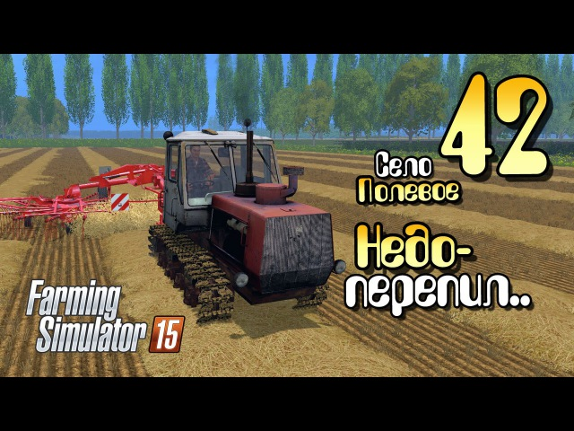 Недоперепил.. - ч42 Farming Simulator 2015