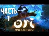 Ori And The Blind Forest - Прохождение на русском Часть 1