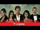 Запретная любовь 9 серия.Запретная любовь смотреть все серии на русском языке