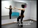 Восточные танцы - Урок 2 - Ключ